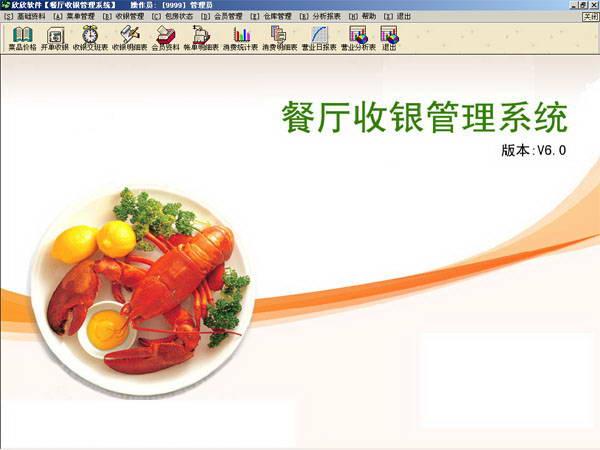 欣欣茶餐厅收银管理系统截图1
