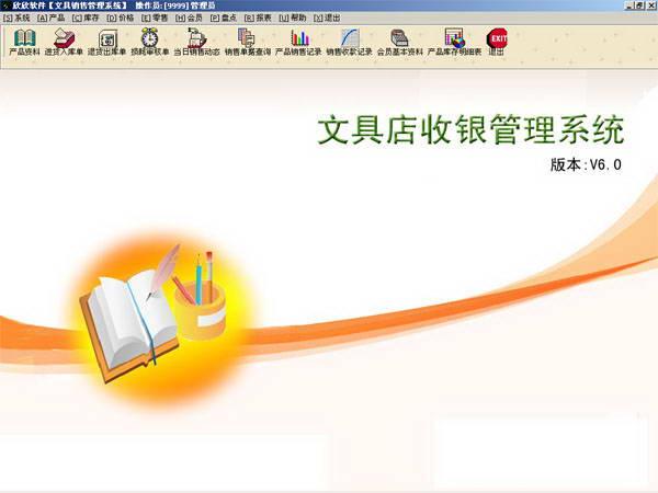 欣欣文具商场收银管理系统截图1