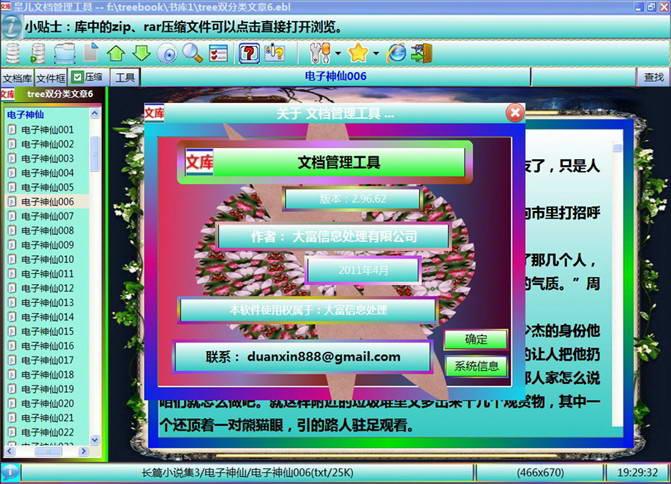 文档管理工具截图1