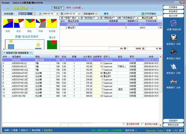 Esale内衣销售管理软件截图1