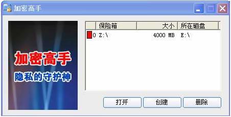 加密高手文件加密软件截图1