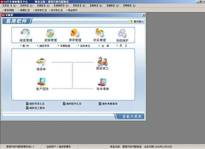 易用免费汽修汽配管理软件截图2