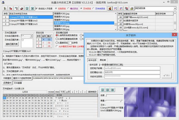 批量文件改名工具截图2
