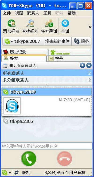 网亚局域网管理软件截图2