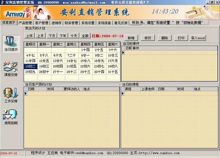 安利直销管理系统截图2
