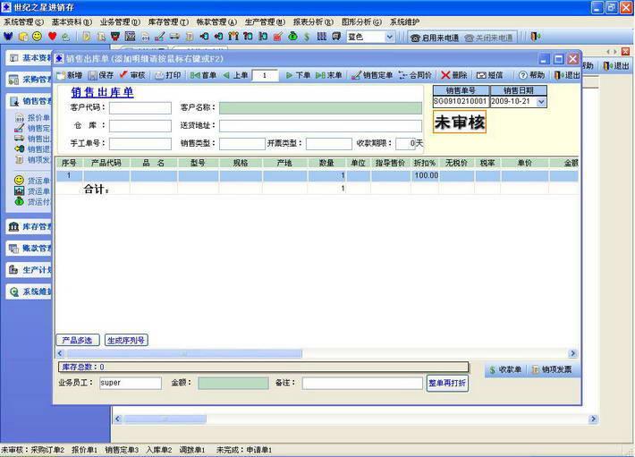 世纪之星进销存软件(旗舰版)截图2
