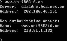 金万维动态域名解析软件截图2