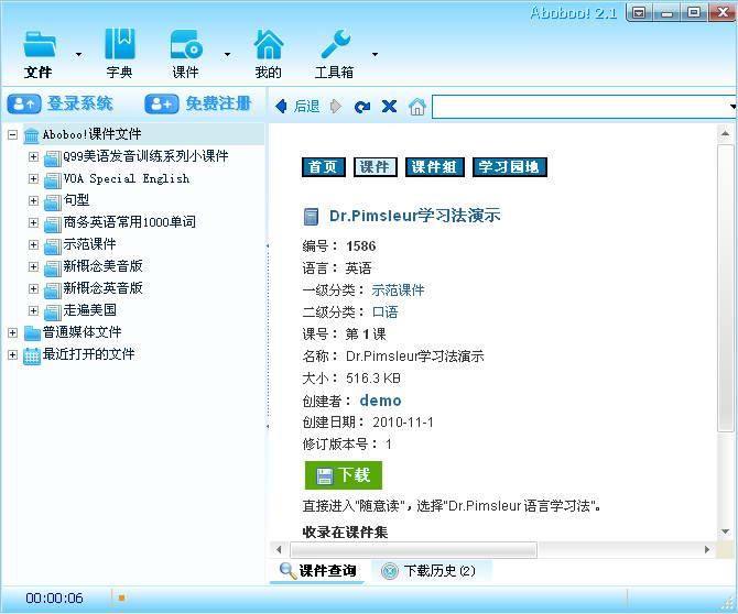 Aboboo外语学习套件截图2