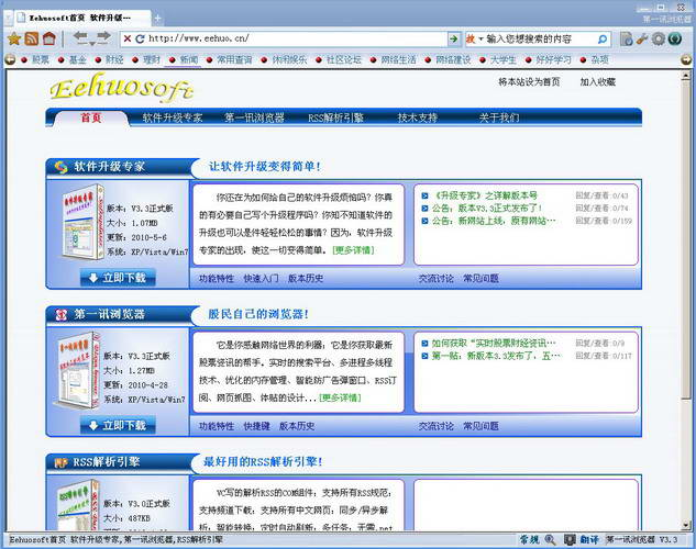 中华第一讯截图1