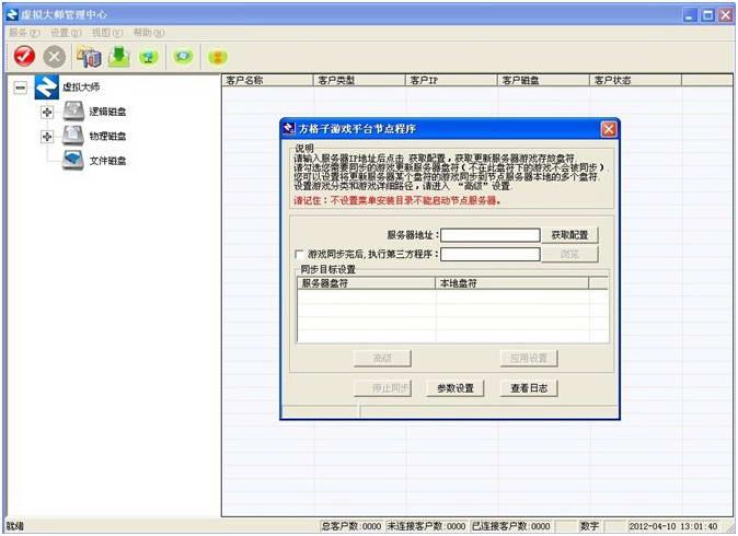 方格子网娱平台2010 虚拟磁盘截图1