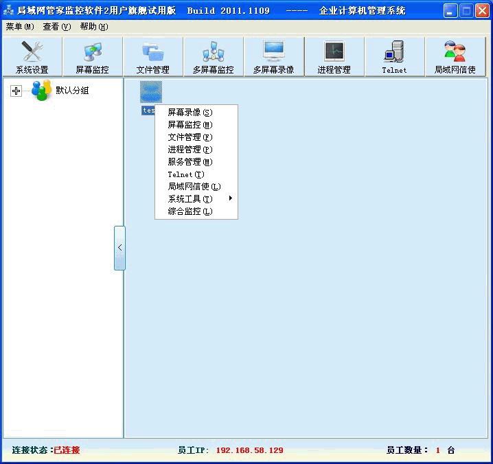 局域网管家监控软件截图1