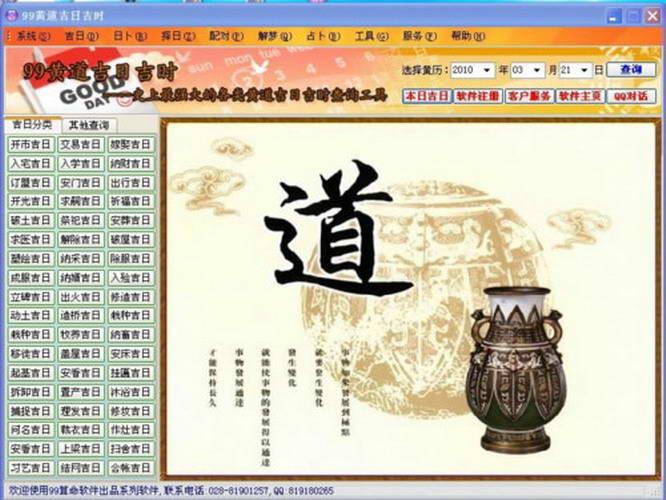 99黄道看日子选日子软件截图1