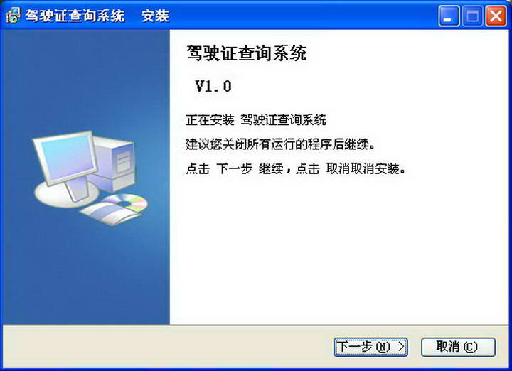 驾驶证违章真伪查询系统软件截图1