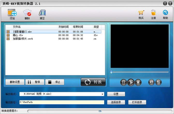顶峰-MKV视频转换器截图1