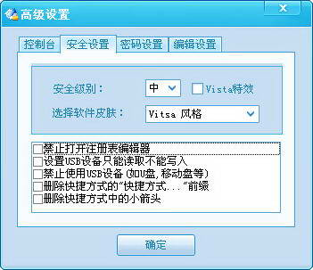 Windows文件只读加密器截图1