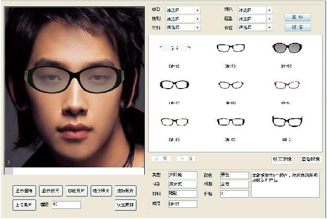 眼镜试戴系统截图1