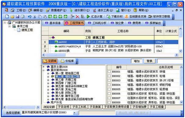 超人海南建筑工程预算造价软件(海南2011新定额)截图1