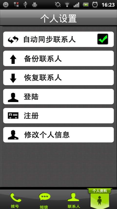 友有通讯录 For Android截图1