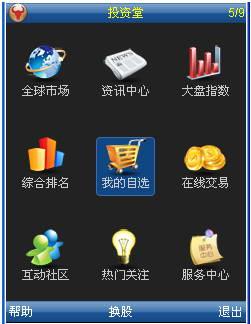 投资堂免费手机炒股软件 For java 键盘版截图1