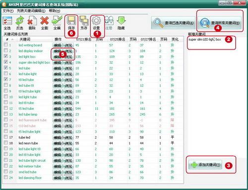 AKS阿里巴巴关键词排名查询系统(国际站)截图1