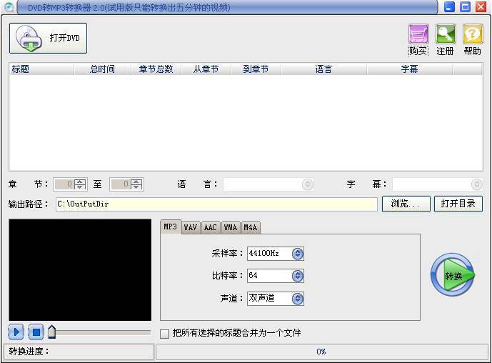 DVD转MP3转换器截图1
