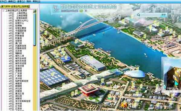 上海世博会网上游截图1