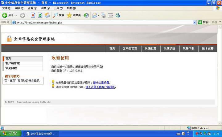 龙硕企业信息安全系统(文档透明加密)截图1