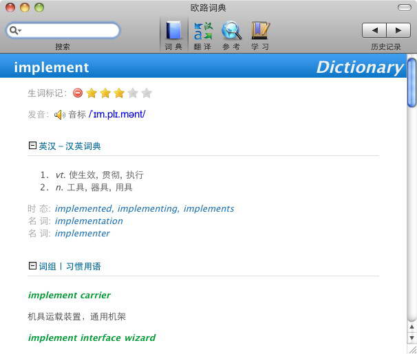 欧路词典 For Mac截图1