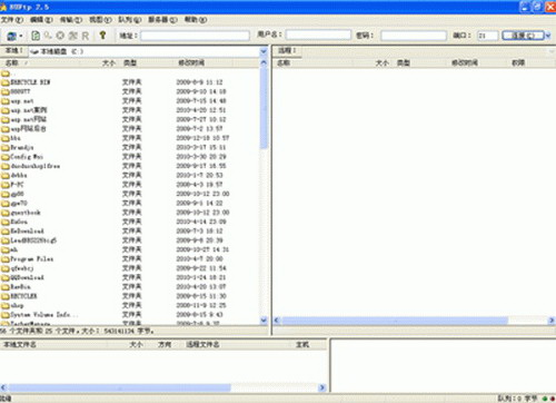8uftp客户端安装版截图1