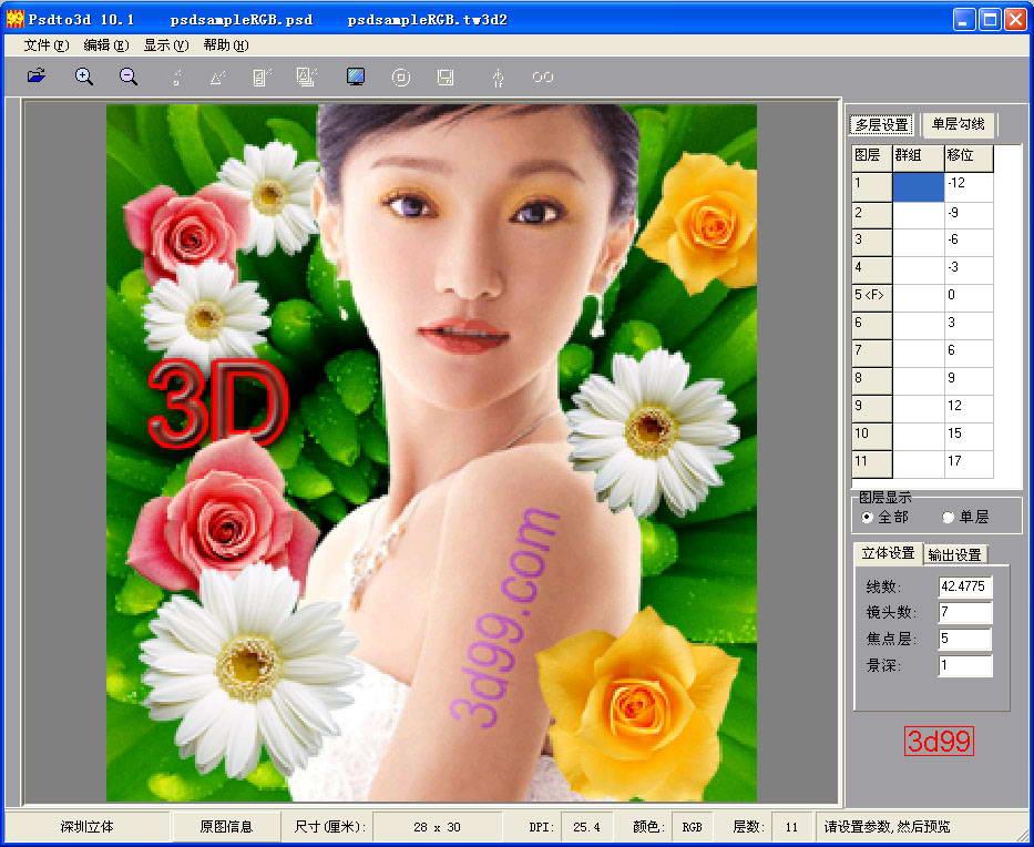 psdto3d101立体画制作软件截图1