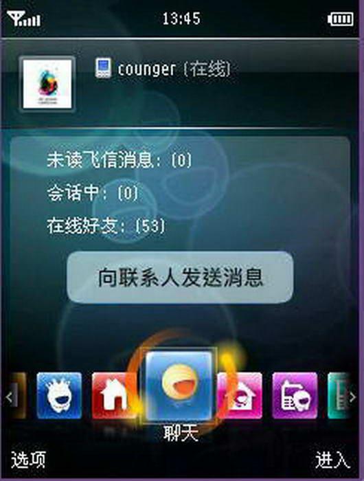 手机飞信 For Java截图1