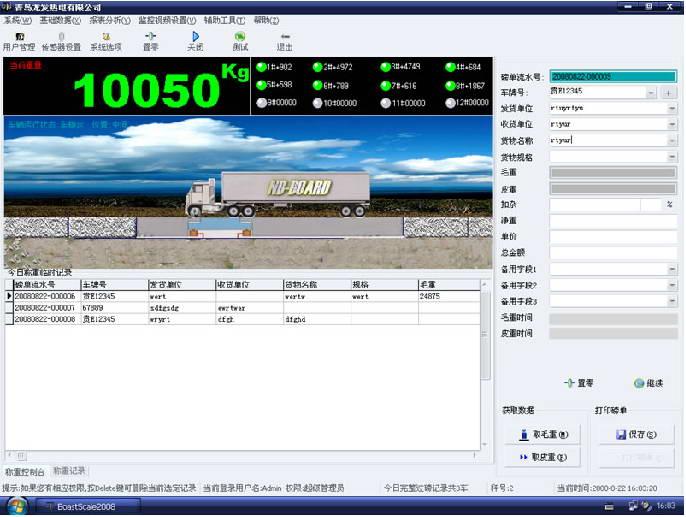 博达汽车衡称重管理软件
