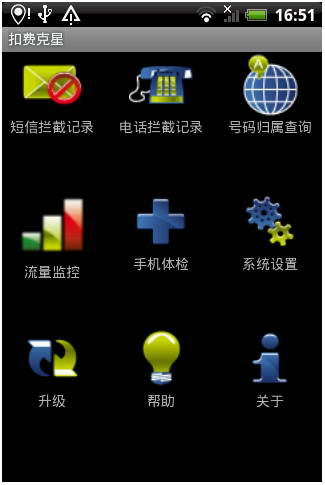 防骚扰反扣费—扣费克星 For Android截图1