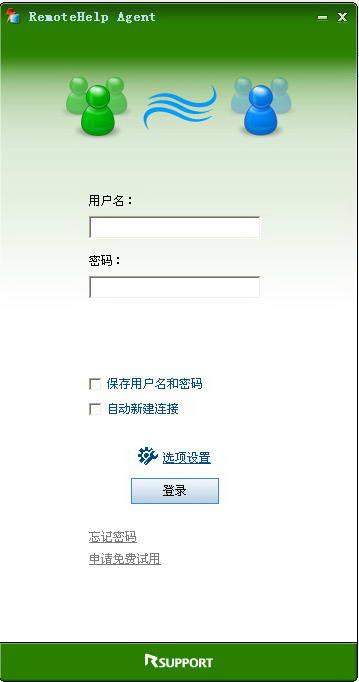 RemoteHelp远程客服软件截图1