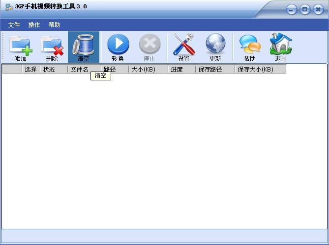 3GP手机视频转换器截图1
