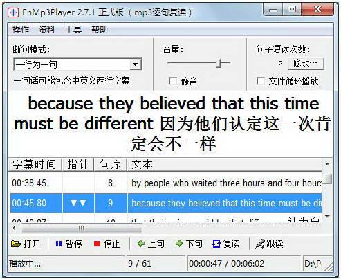 EnMp3Player复读软件截图1