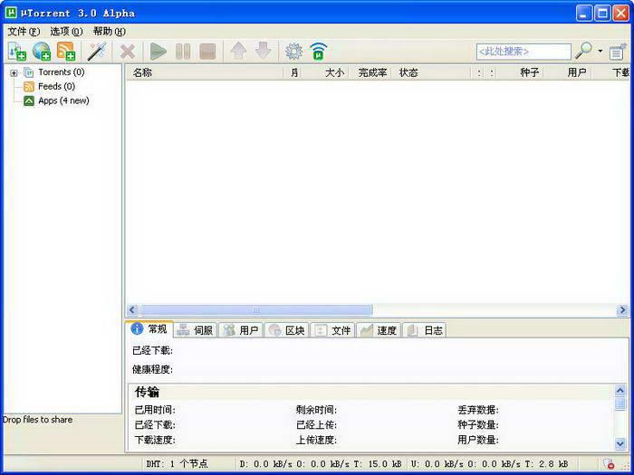 uTorrent  For Mac截图1
