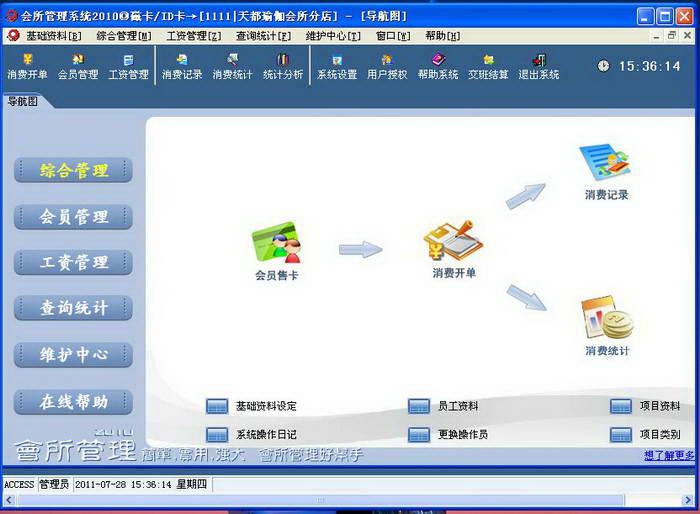 易达连锁会员管理系统截图1