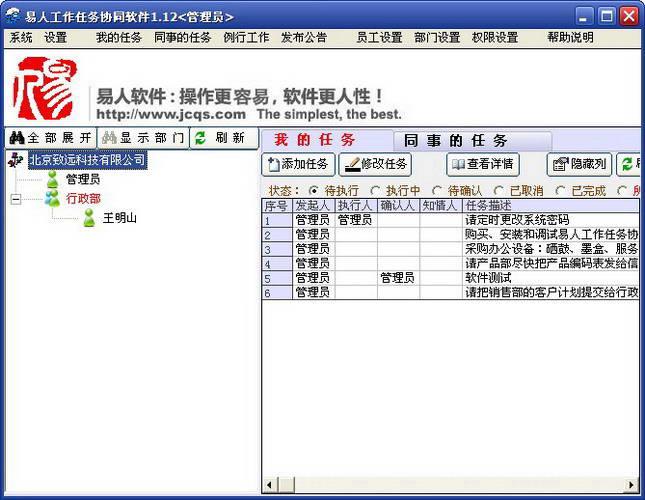 易人工作任务协同软件截图1