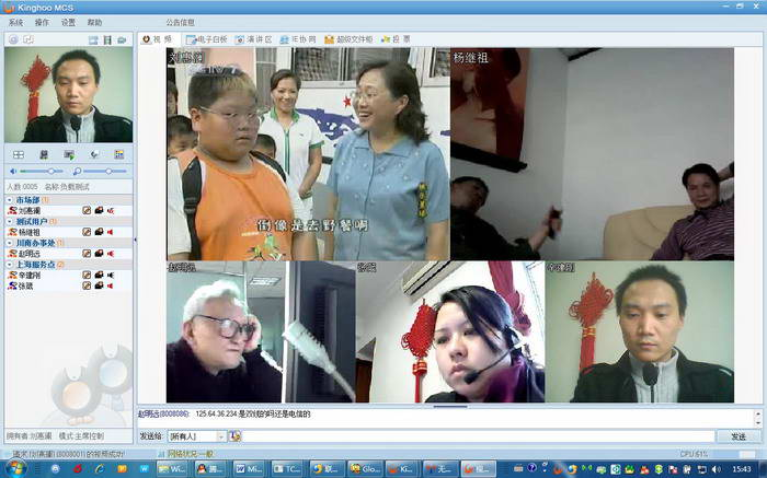 Kinghoo MCS网络视频会议系统截图1
