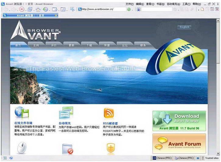 Avant Browser U盘版截图1