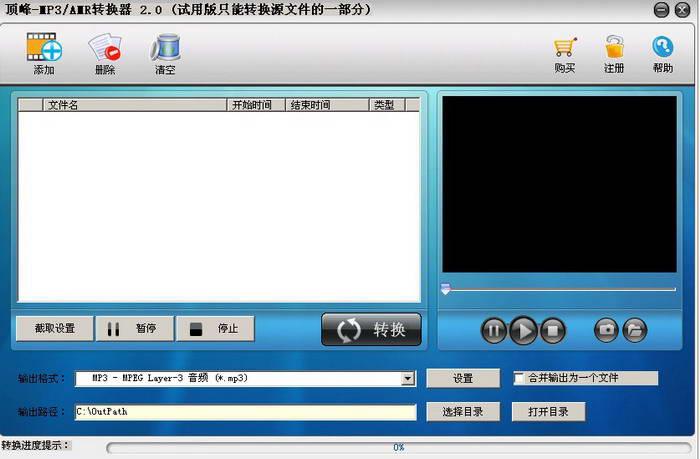 顶峰MP3/AMR转换器截图1