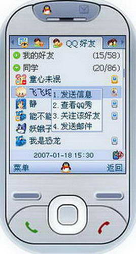 腾讯QQ For BlackBerry截图1