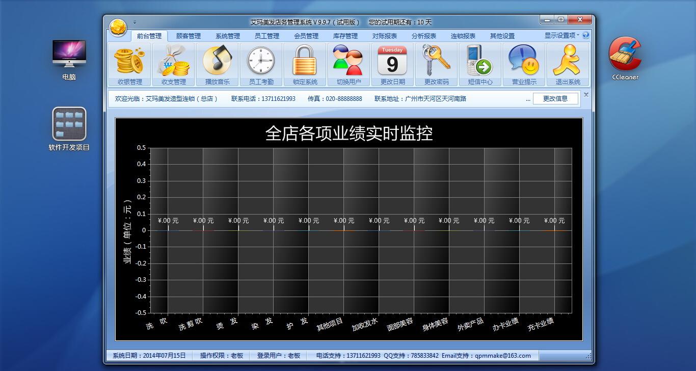 艾玛美发店务管理系统(综合版)截图1