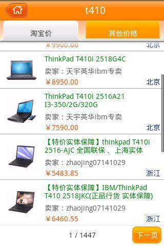 码上淘手机软件 For S60 3nd截图1