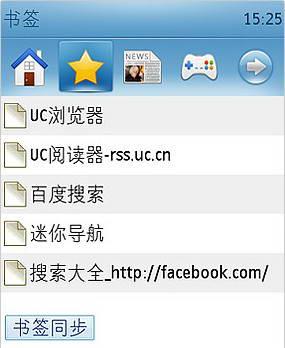 UC浏览器 For 黑莓专版FW4.5截图1