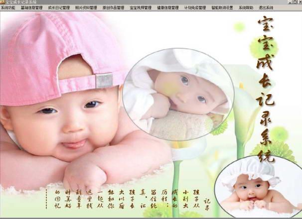 宝宝成长记录系统截图1