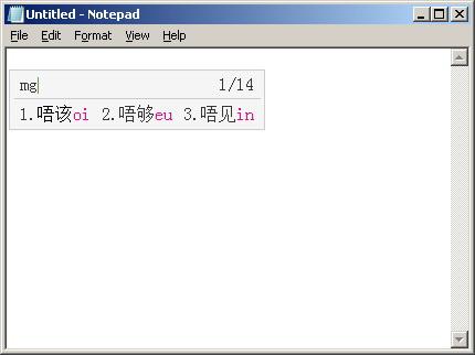 速打粤语拼音输入法截图1