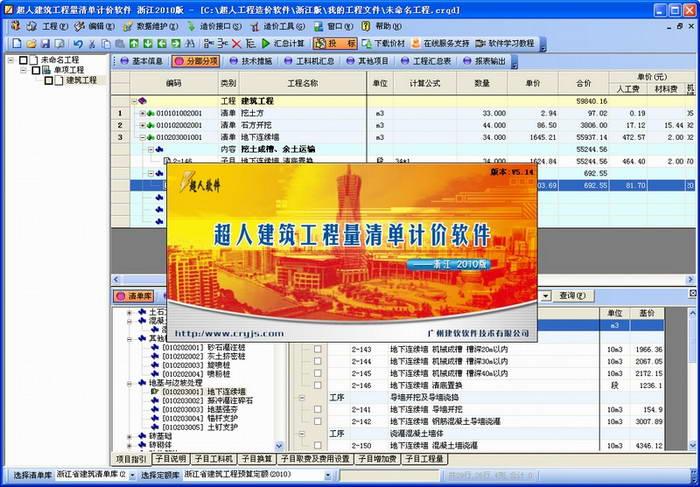 超人贵州省建设工程清单与预算定额软件截图1