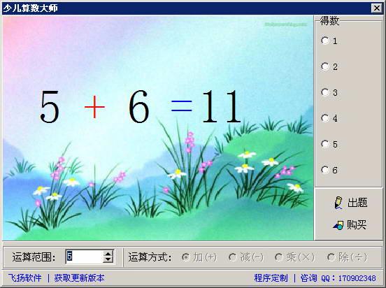 幼儿数学大师截图1